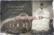 โง่มาทั้งชีวิต !!! ไขปริศนา พระเจ้าเหา คือใคร !? เกี่ยวข้องอะไรกับ บรรพบุรุษไทย