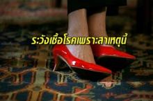 นักวิจัยเตือน สวมรองเท้าเข้าบ้าน นำพาเชื้อโรคต่างๆ ได้หลายชนิดเช่น!!