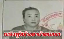 หญิงไทย ผู้สร้างยาบ้าเป็นคนแรก ! (คลิป)