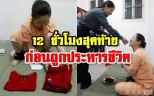 เปิดภาพ 12 ชั่วโมง สุดท้ายของ นักโทษหญิง ชาวจีน ก่อนถูกประหารชีวิต (คลิป)