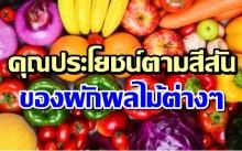สีสันของผักผลไม้แต่ละอย่างมีคุณประโยชน์แตกต่างกัน