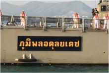 เปิดสมรรถนะ เขี้ยวเล็บ เรือหลวงภูมิพลอดุลยเดช ล้ำสมัยที่สุดในภูมิภาค!
