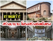 เก่าแต่เก๋า! 14 สถานที่ ประวัติศาสตร์ ที่สร้างมานาน แต่โครงสร้างยังแข็งแรง ทนทาน!!