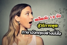 เคล็ดลับ 10 ข้อ จะนำไปสู่วิธีการพูดภาษาอังกฤษอย่างมั่นใจ