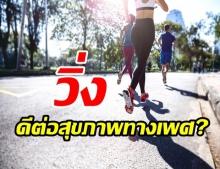 การวิ่งดีต่อสุขภาพอย่างไร ลดซึมเศร้าแก้นกเขาไม่ขัน