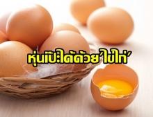 ศิริราช คอนเฟิร์ม เปลี่ยนหุ่นให้เป๊ะ!ได้ ด้วย ไข่ไก่