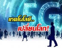 ปรับเปลี่ยนตัวเองให้ทันโลก ปี 2020 ไม่มีพลาด 5G มาแน่!