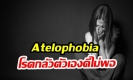 เช็คหน่อยว่าเป็นไหม!  โรค Atelophobia กลัวตัวเองดีไม่พอ
