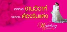 WEDDING FESTIVAL 20 - 28 พ.ย. 53 เมืองทองธานี