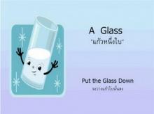 แก้วใบหนึ่ง
