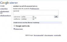 เรื่องขำๆ ของ Google ฮาโคตรๆ