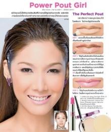 เสกเรียวฝีปากสมบูรณ์แบบได้ในพริบตา...ไม่ว่าจะมีรูปปากแบใด