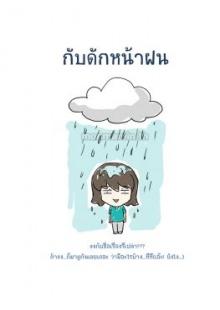กับดัก หน้าฝน
