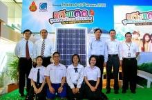 บางจากฯ - สพฐ. ชู Thailand Go Green