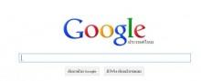 กูเกิ้ล เผยคำค้นหายอดฮิตประจำปี 54 Facebook-คันหู-สงกรานต์สีลม แรง!