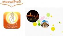 """ชวนคนไทย """"สวดมนต์ข้ามปี เริ่มต้นดี ชีวิตดี"""""""