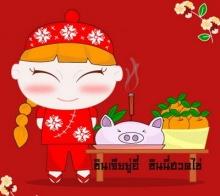 คู่มือ!! รู้เท่าทัน เทศกาลตรุษจีน