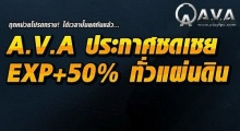 A.V.A ประกาศแจก EXP+50% ทุกไอดี ทั่วประเทศ 10-12 ก.พ. นี้เท่านั้น!!!