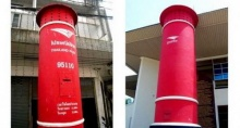 ตู้ไปรษณีย์ที่ใหญ่ที่สุดในไทยและในโลก