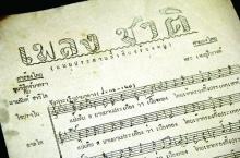 รำลึก 78 ปี แรกมีเพลงชาติไทย