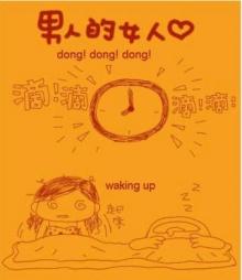 เรื่องแตกต่างของ ชายกับหญิง ตอนตื่นนอน
