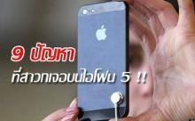 9 ฟีเจอร์(error) ที่ผู้ใช้รายงานบน iPhone 5