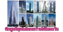 ตึกสูงที่สุดในโลก!สร้างได้ใน 90 วัน