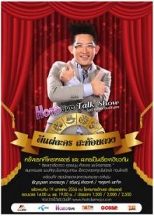 Horolive Talkshow ตีแผ่ละครสะท้อนดวง
