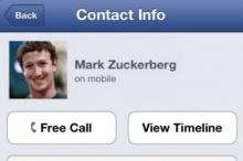 เฟซบุ๊กเพิ่มบริการ free call