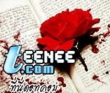 ทำนายดวงความรักจากคัมภีร์โรมัน ( แม่น 100 % )