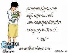 ความรักของแม่