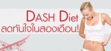 DASH Diet ลดทันใจในสองเดือน!