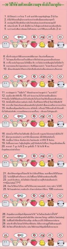30 วิธีช่วยตัวเองมีความสุข
