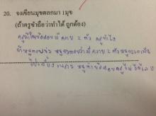 คำถามข้อสุดท้ายของข้อสอบ !!???