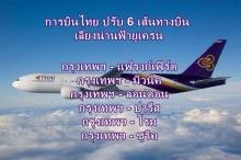 6 เส้นทางบินที่การบินไทยปรับเปลี่ยนเพื่อเลี่ยงน่านฟ้ายูเครน