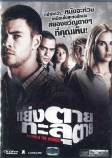 """20+ หนังฝรั่งชื่อเฟี้ยว แต่พอมี """"ชื่อไทย"""" ทำไมชื่อมันฮาได้เช่นนี้!!"""