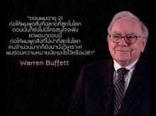 10 เทคนิครวยแบบมหาเศรษฐีระดับโลก วอร์เรน บัฟเฟตต์