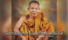 10 คำสอน หลวงพ่อคูณ ที่เหลือไว้เตือนใจ ชาวไทยไปตลอด!!!