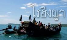 8 ข้อที่คนไทยต้องรู้! โรฮิงญา ไม่ได้หนีตายจากยะไข่และไม่ได้โดนหลอกลงเรือ