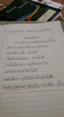 บรรพบุรุษคงเศร้าใจ!! ลูกหลานไทย ร้องเพลงชาติได้ผิดเพี้ยนสุดๆ