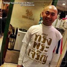 เมื่อผมพบชาวญี่ปุ่นที่ร้านอาหารไทย เขาใส่เสื้อทรงพระเจริญ