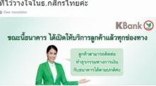 ธนาคารกสิกรไทย ประกาศปรับปรุงระบบเสร็จสมบูรณ์ เปิดให้บริการตามปกติ