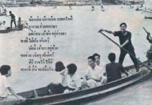 """""""รับน้องข้ามฟาก""""จุดเริ่มต้นประเพณีการรับน้องในไทย"""