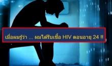 STRONG ของจริง!! เมื่อรู้ว่าได้รับเชื้อ HIV ตอนอายุ 24 !!