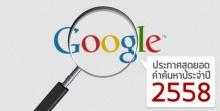คุณค้นหาเรื่องราวอะไรกัน Google เผยสุดยอดคำค้นหาประจำปี