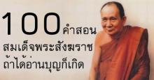 ยิ่งอ่านยิ่งได้บุญ! กับ 100 คำสอน สมเด็จพระสังฆราชฯ
