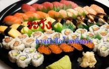 ระวัง!! กินอาหารญี่ปุ่น อาจเป็นโรคทางเดินอาหาร