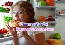 6 อาหารที่ทำให้ร่างกายเสื่อมโทรม ต้องเปลี่ยน