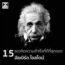 15 แนวคิดความสำเร็จที่ดีที่สุดของไอสไตน์