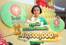กรี๊ดสลบ! สาวน้อยดวงเฮง คว้าโชคแมวเนโกะทองคำ 10 ล้าน
